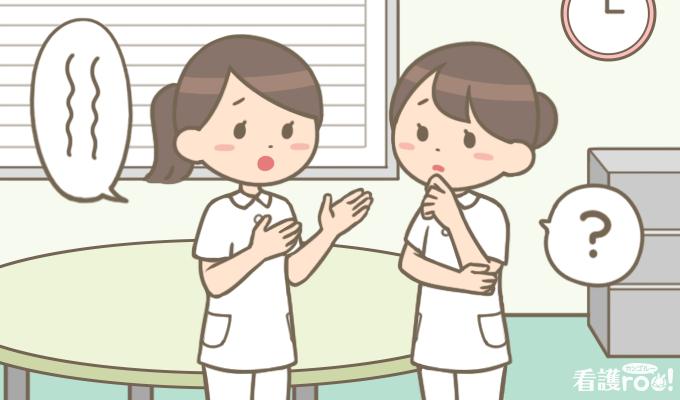 先輩に報告をしているが、なかなか言いたいことが伝わらない看護師のイラスト