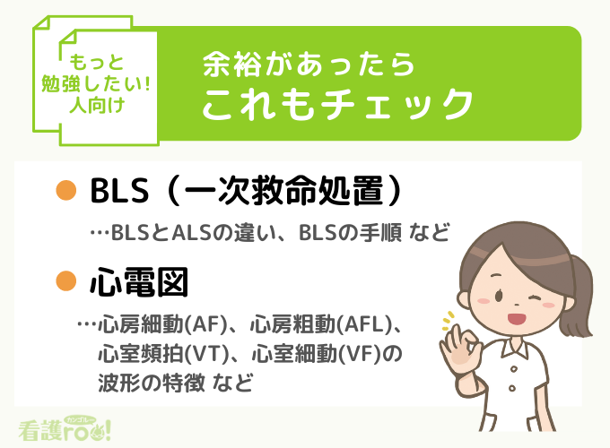 もっと勉強したい!人向け 余裕があったらこれもチェック!:BLS(一次救命処置):BLSとALSの違い、BLSの手順、ABCD(気道確保・人工呼吸・胸骨圧迫・除細動)のポイント・心電図:心房細動、心房粗動、心室頻拍、心室細動など