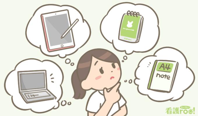 パソコン・タブレット・メモ帳・A4ノートなどの勉強方法を思い浮かべる看護師のイラスト