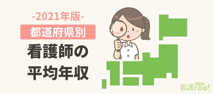 都道府県別の看護師の平均年収アイキャッチ画像