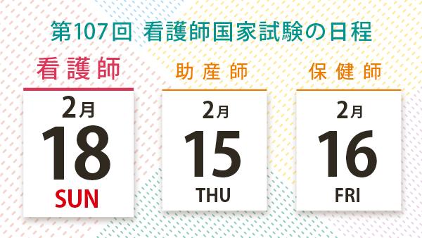 第107回看護師国家試験の日程は2018年2月18日(日)
