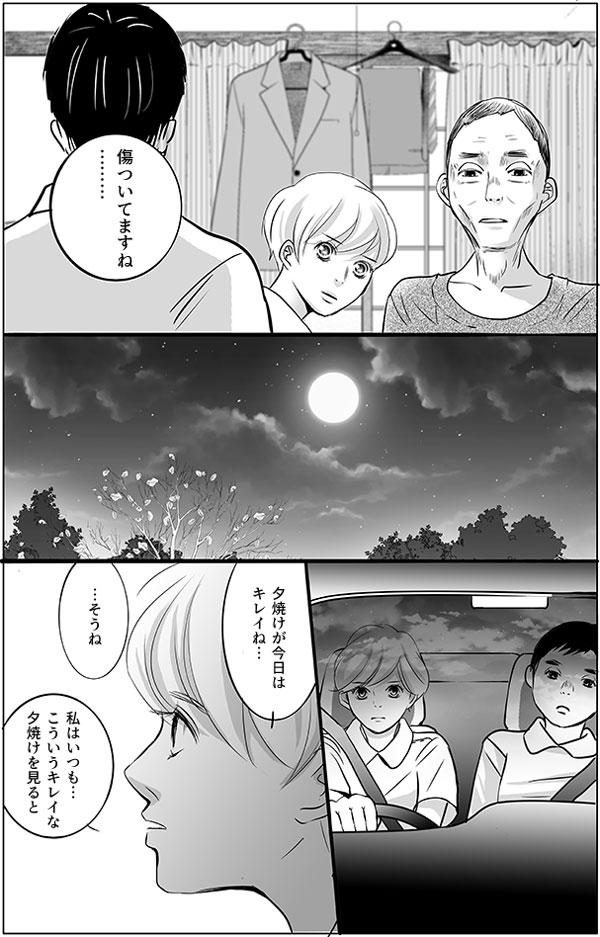 「傷ついてますね………」  ―訪問の帰り道車に乗りながら― 持田さんは夕日を眺めながらつぶやきます。 「夕焼けが今日はキレイね…。私はいつも…こういうキレイな夕焼けを見ると」