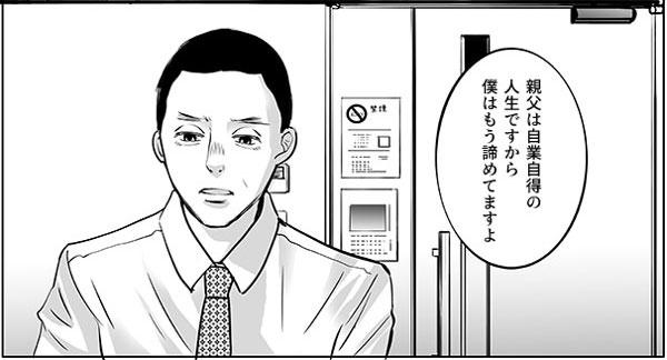 「親父は自業自得の人生ですから、僕はもう諦めてますよ」 木元さんの息子の忠志さんは話します。