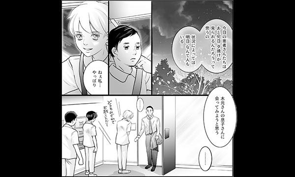 前回のお話。持田さんは考えた末、木元さんの息子さんを訪問看護ステーションにお招きしました。