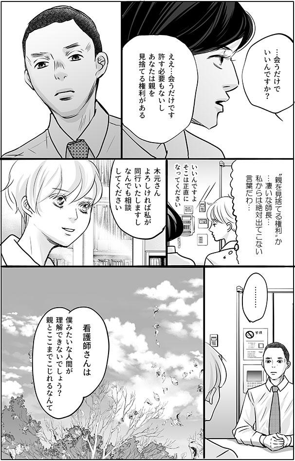 """「…会うだけでいいんですか?」 「ええ…会うだけです。許す必要もないし、あなたは親を見捨てる権利がある」 忠志さんの質問に、師長さんは迷いなく答えます。師長さんの言葉を聞いて、持田さんは(""""親を見捨てる権利""""か…凄いな師長…私からは絶対出てこない言葉だわ…) と感心して、 「木元さんよろしければ私が同行いたしますし、なんでも相談してください」と後押しします。 そして、忠志さんを連れて訪問に行くことになりました。  訪問用の車に乗り込もうとしたとき、忠志さんは持田さんにこう話しかけます。 「看護師さんは僕みたいな人間が理解できないでしょう?親とここまでこじれるなんて」"""