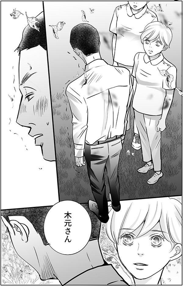 震えてうつむく忠志さんに、持田さんは少し驚きながら、持田さんは語りかけます。 「木元さん」
