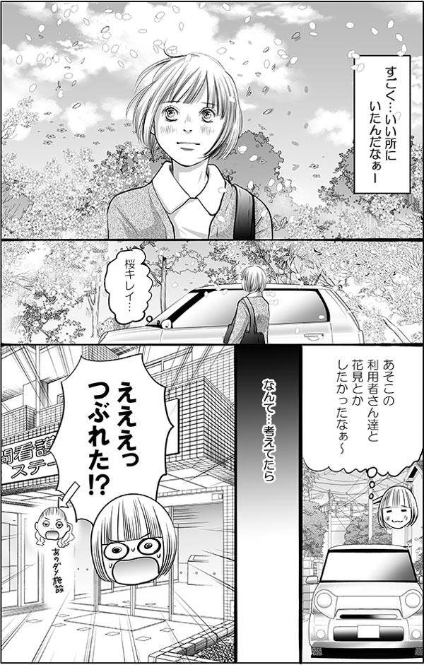 外に咲く桜道を歩きながら(あそこの利用者さん達と花見とかしたかったなぁ~。)などと考えていると、前職の介護施設がつぶれたことを聞かされるのでした。