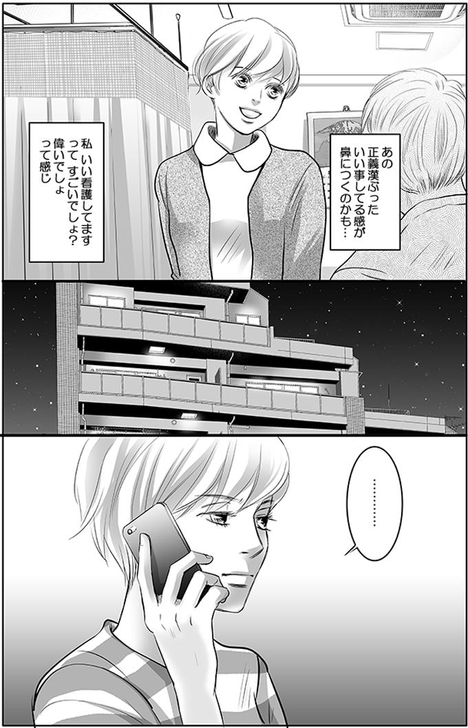 (あの正義漢ぶった、いい事してる感が鼻につくのかも…。私 いい看護してますって すごいでしょ?偉いでしょって感じ。)と当時のことを伝えた増岡さん。だまって聞いていた持田さんは…
