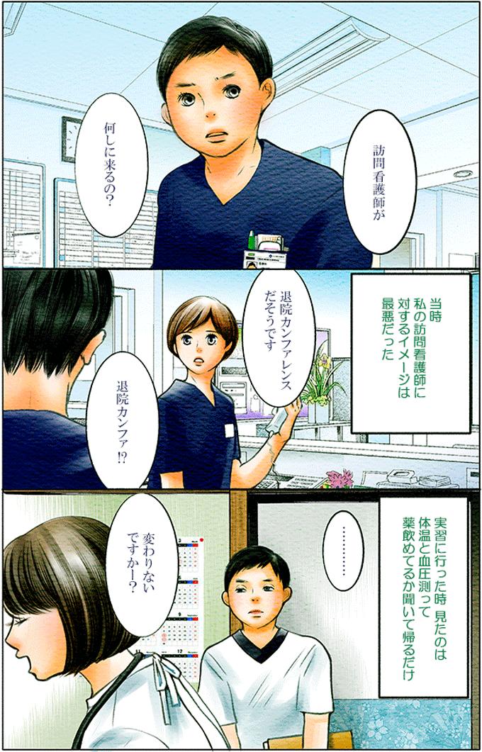 退院カンファに訪問看護師がくることを知って怪訝な顔をする、看護師の増岡さん。当時、増岡さんにとって私の訪問看護師に対するイメージは最悪でした。実習に行った時見たのは体温と血圧測って、薬飲めてるか聞いて帰るだけという経験をして