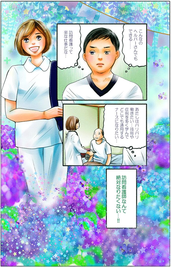 (こんなのヘルパーさんでもできる……訪問看護って楽な仕事だな…。あたしはバリバリ働きたい…技術や症例を多く学んでどこでも通用するナースになりたい…。訪問看護師なんて絶対なりたくない…!!)と強く思うのでした。