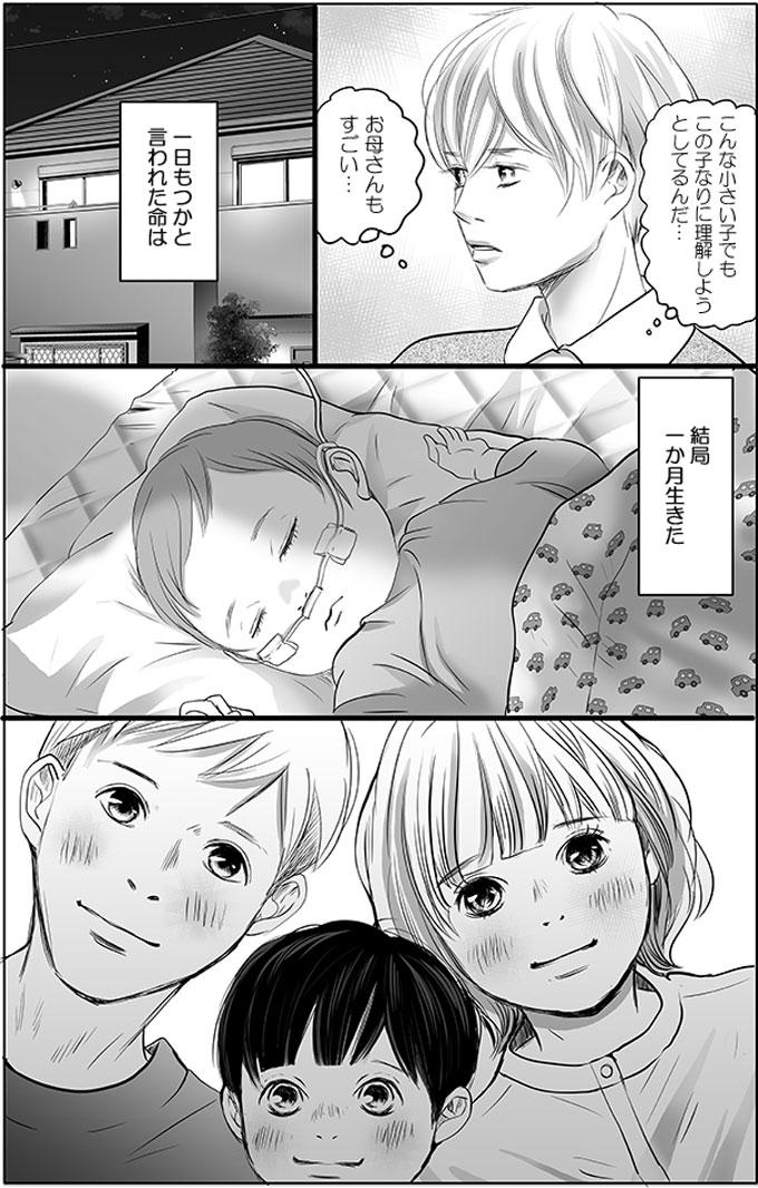(こんな小さい子でもこの子なりに理解しようとしてるんだ…お母さんもすごい…)と持田さんは思いました。その日の夜、寝ている幸太君を父親、母親、しょう君が囲み、愛おしそうに見ていました。一日もつかと言われた命は結局1か月生きたのです。