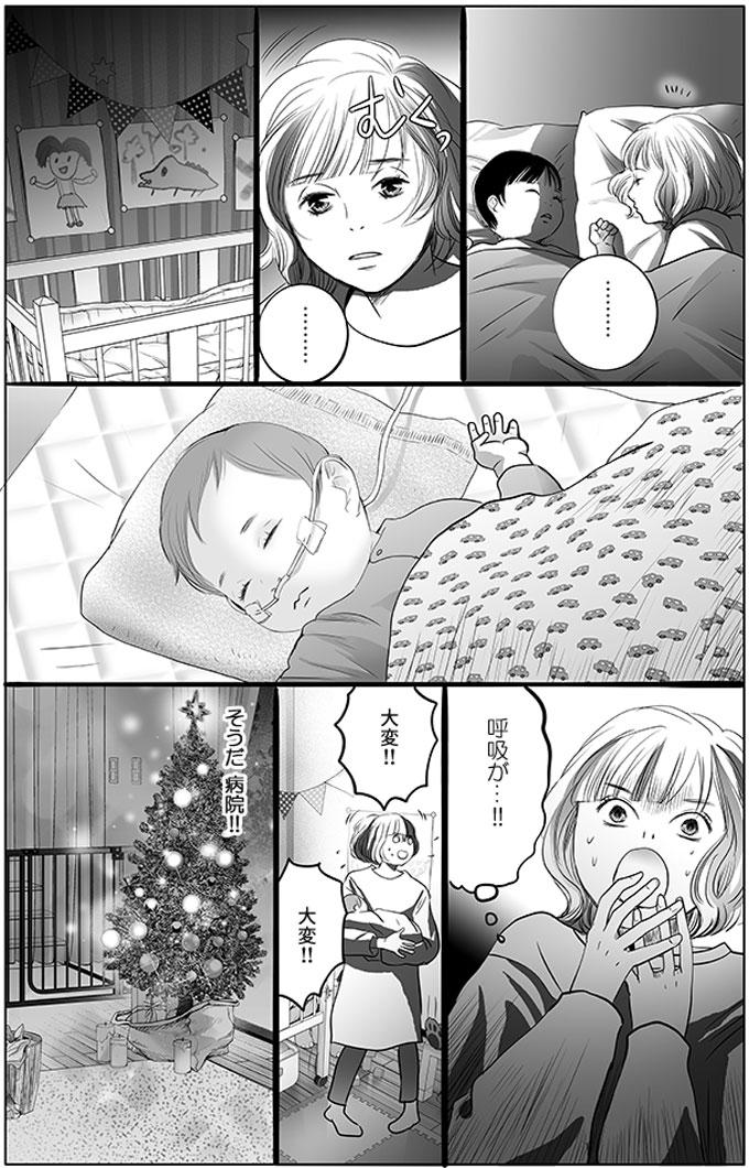 夜中、皆が寝静まっているとき、ふと母親が目を覚まし、幸太君の様子を見ると、呼吸が止まっていました。(呼吸が…!!)「大変!!大変!!」と幸太君を抱きかかえて焦ります。(そうだ病院!!)とハッとしました。