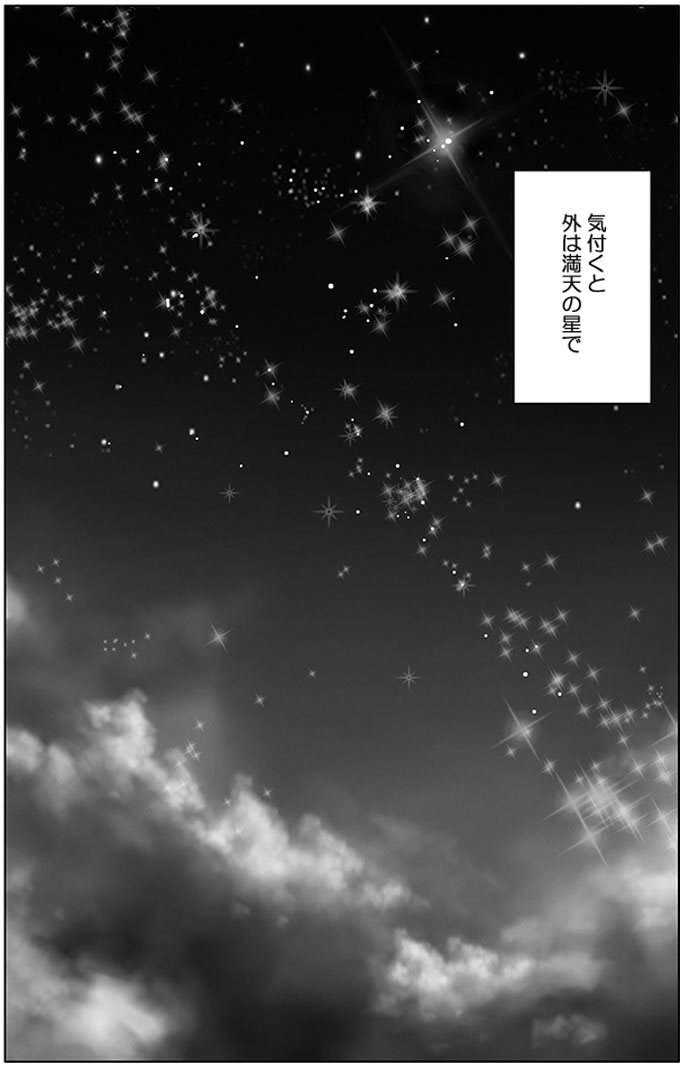 気付くと外は満天の星が広がっていました。