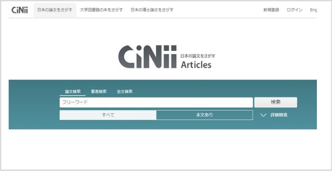 CiNii Articles検索画面キャプチャ