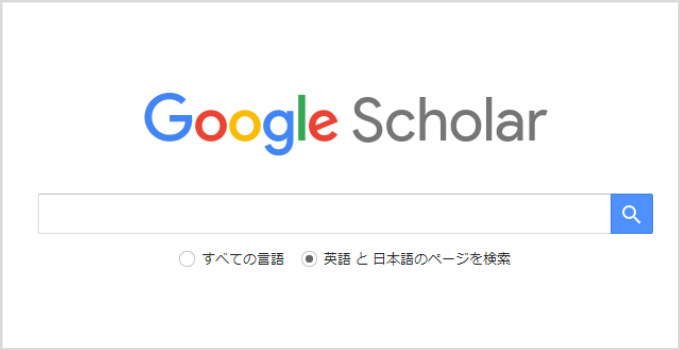Google Scholar検索画面キャプチャ