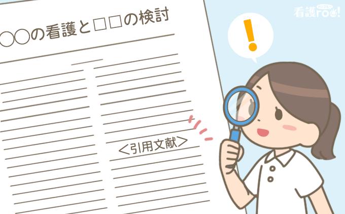 論文の引用文献リストを見ている看護師のイメージイラスト