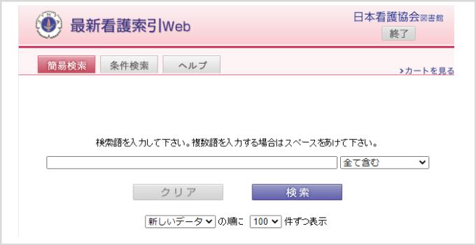 最新看護索引Web画面キャプチャ