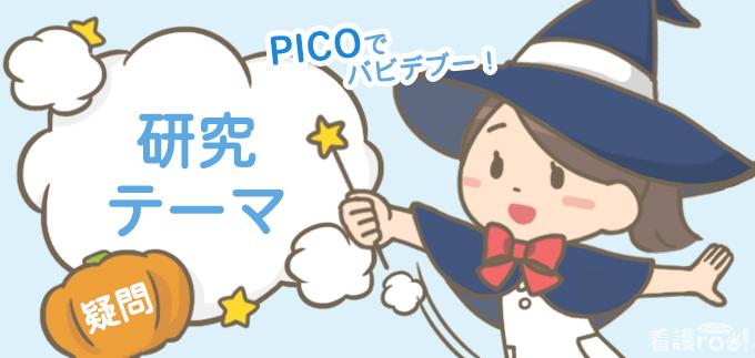 身近な疑問をPICOで研究テーマに変身させるイメージイラスト。魔法使い風の看護師が「PICOでバビデブー」とステッキを振っている