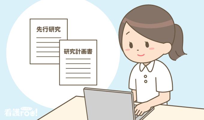 先行研究や先輩の計画書を参考に書き進めてみる看護師のイラスト