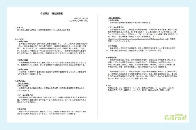 研究計画書の例文・見本文書のイメージ画像