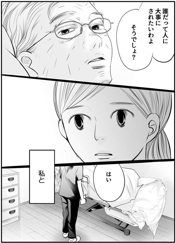 「誰だって人に大事にされたいわよ。そうでしょ?」と私をまっすぐ見つめて言う金田さんの言葉に深く納得するのでした。