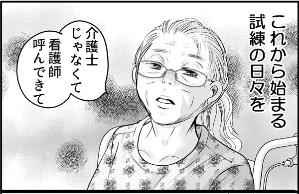 これから始まる試練の日々を。(「介護士じゃなくて、看護師呼んできて。」と訴える金田さん。)