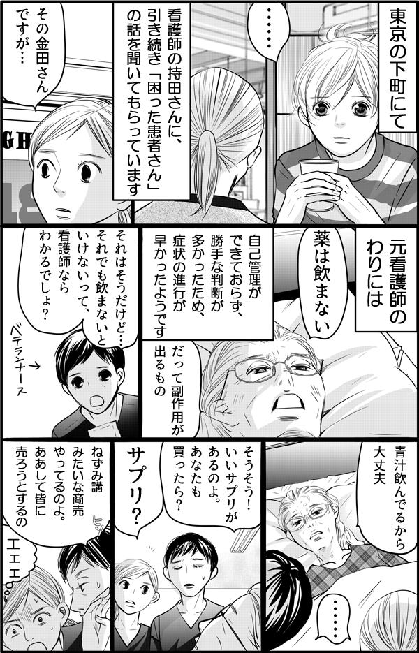 看護師の持田さんに、引き続き「困った患者さん」の話を聞いてもらっています。その困った患者さん=金田さんは「元看護師」のわりに自己管理ができておらず、勝手な判断が多かったため、症状の進行が早かったようです。そうして看護師たちを困らせていました。