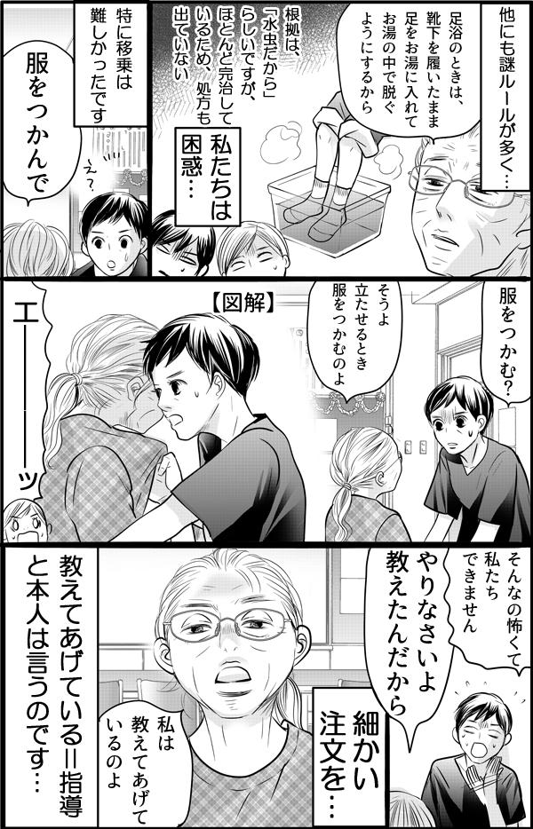 その他にも金田さんには、足浴や移乗の際、独自の謎ルールがあり看護師たちを困らせていました。謎ルールに基づいて行う看護師たちへの細かい注文はあくまで「指導」であると本人は言うのでした。