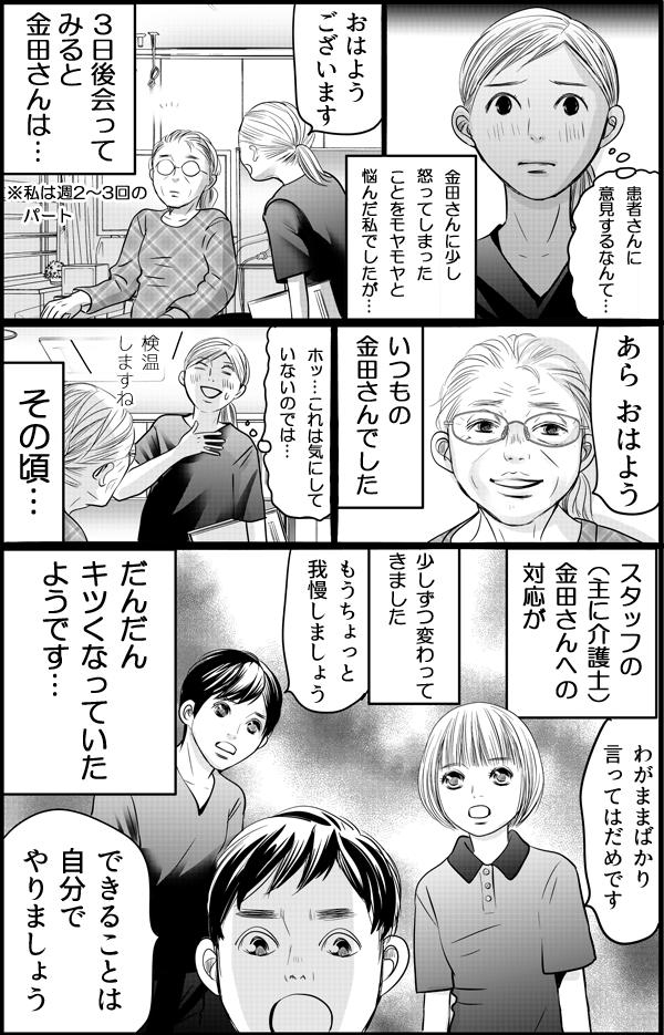 私は、金田さんに少し怒ってしまったことをモヤモヤと悩んでいましたが、3日後、金田さんに会ってみると気にしている様子もなく、いつも通りの金田さんでした。その頃、介護士を中心にスタッフ達の金田さんへの対応が、だんだんとキツくなっていたようです。