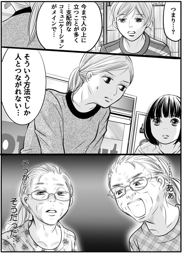 「つまり…?」と深掘りする持田さんに、「今まで人の上に立つことが多く…支配的なコミュニケーションでしか人とつながれない…。」とつぶやきながら、金田さんを思い出し、『あぁ…そうか…そうだった…。』とその答えに気付かされました。