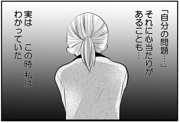そして、持田さんにきっぱりといわれた「自分の問題…。」それに心当たりがあることも…実は分かっていました。