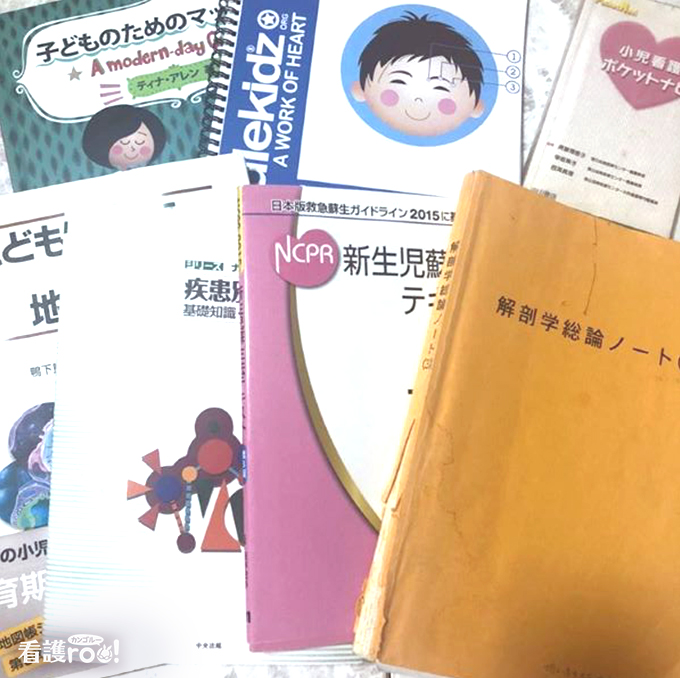 小児看護の参考書