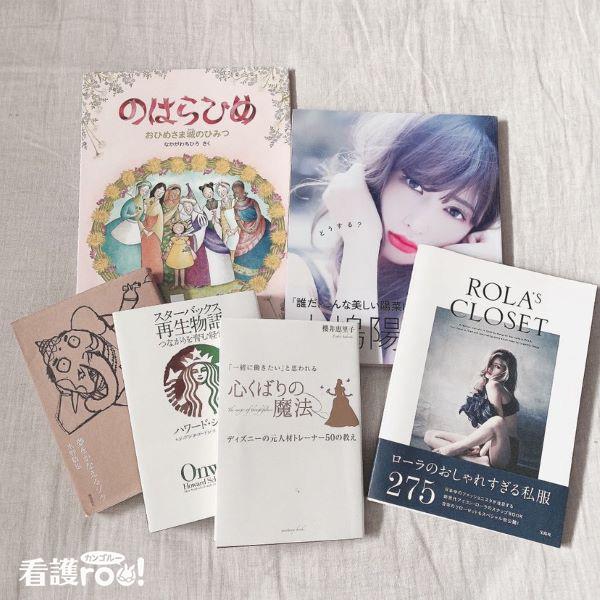 ローラ、小嶋陽菜、ディズニー、スターバックス、夢を叶えるゾウ、のはらひめの本
