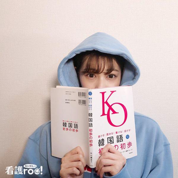 看護師河添紗千子さんが韓国語を勉強しているイメージ写真