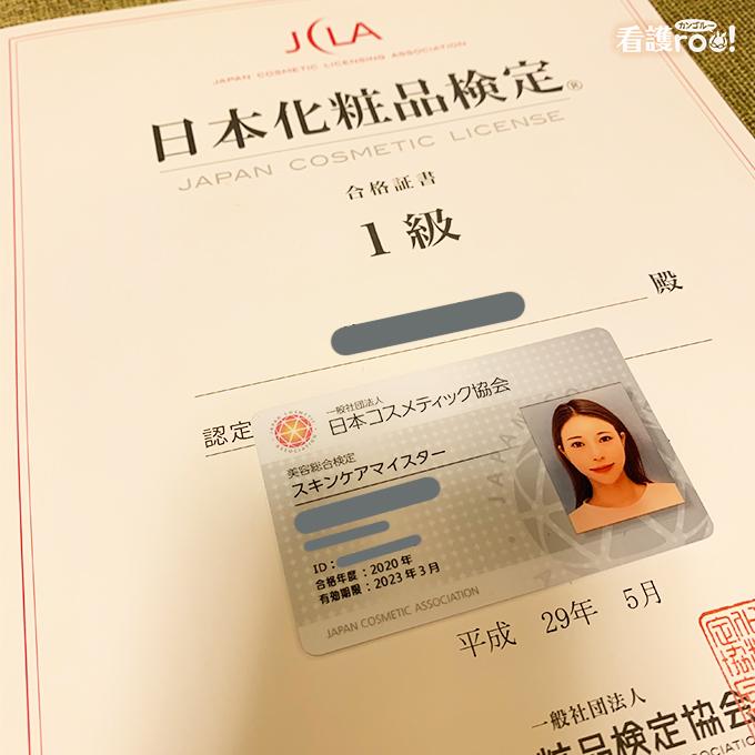 りささんのスキンケアマイスター・日本化粧品検定1級の証明書