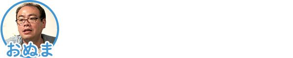 説明している小沼さんのアイコン