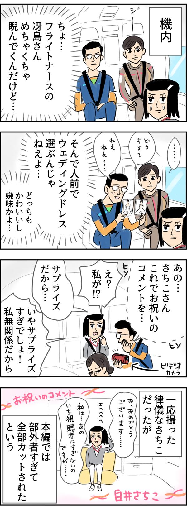 出前に向かう機内の中でフライトナースの冴島さんに睨まれ居心地が悪いさちこ。そんな気まずい雰囲気の中、藤川先生はおかまいなしにウェディングドレスを選びはじめました。しばらくして藤川先生に「このビデオカメラでお祝いのコメントを…」とひそひそ声でお願いされ、さちこは自分は無関係だと戸惑いながらも一応律儀にお祝いの言葉を撮影しました。しかし、本編では部外者すぎて全部カットされてしまったさちこなのでした。