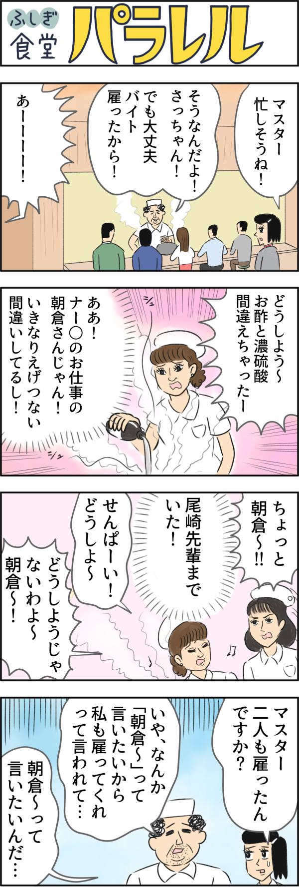 ふしぎ食堂パラレル。彼女は白井サチコ、新井総合病院に勤務する看護師3年目。今日の食堂は大盛況で、マスターは忙しそうに働いていました。「忙しくても大丈夫、バイト雇ったから!」と言うマスターの言葉をかき消すように、「あーー!」と叫び声が聞こえました。そちらを見ると、なんとナー◯のお仕事の朝倉さんが、「お酢と濃硫酸間違えちゃった」とえげつない間違いをしていました。失敗した朝倉さんに「朝倉~」とすぐさま怒る尾崎先輩。「朝倉~って言いたいから、私も雇ってくれって言われて…」としょうがなく2人雇ったというマスター。