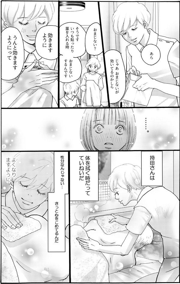 「効きますようにってかけているおまじないが聞いているのかしら」と持田。持田は身体を拭くときも、丁寧に心を込めている。