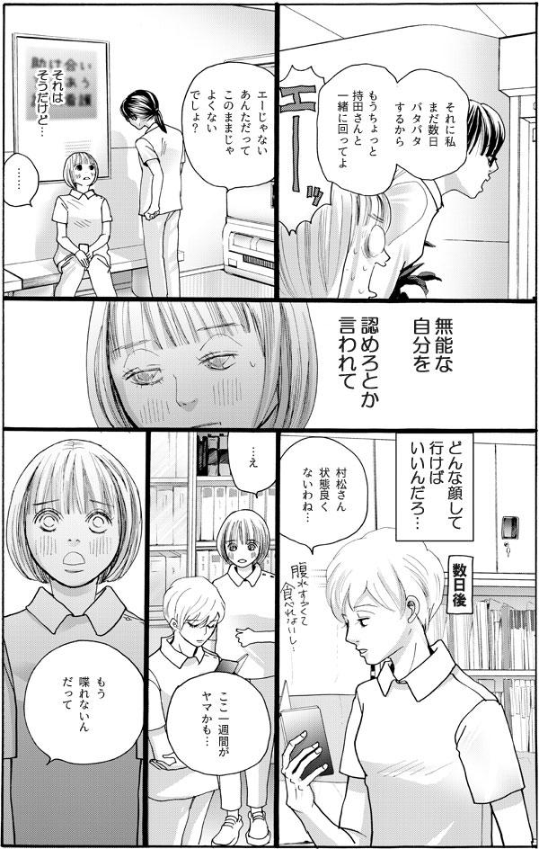 「しばらく持田さんと一緒に回って」と馬淵に突き放される花。しかし数日後、松村さんの状態が良くないことを聞く。