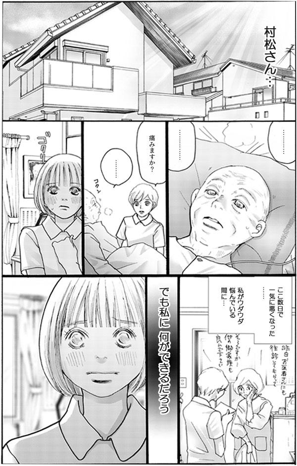 松村さんは、ここ数日で一気に具合が悪くなっている。花はまだ、「自分に何ができるのか」と悩んでいる。