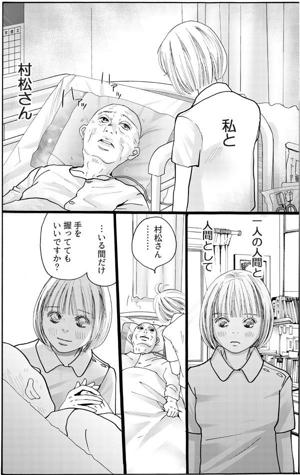 自分と松村さん、ひとりの人間と人間として…考えた末に花は、松村さんに「いる間だけ、手を握っていていいですか?」と尋ねる。