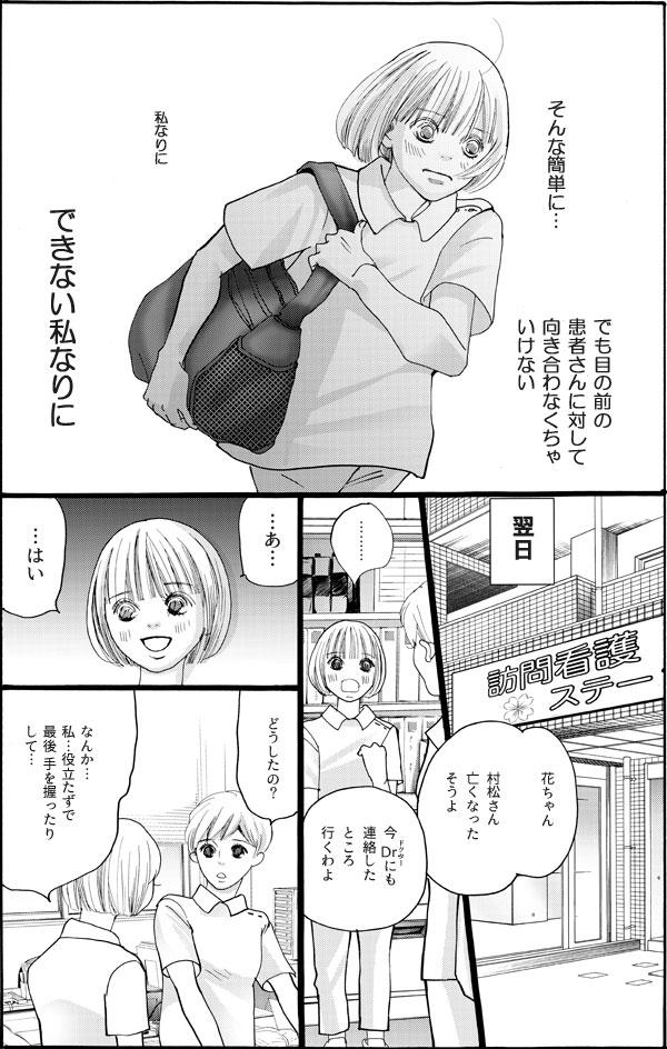 奇跡が怒るわけではない。でも、未熟な自分なりに患者さんと向き合わなければならない。花は心に誓います。翌日、松村さんはなくなりました。