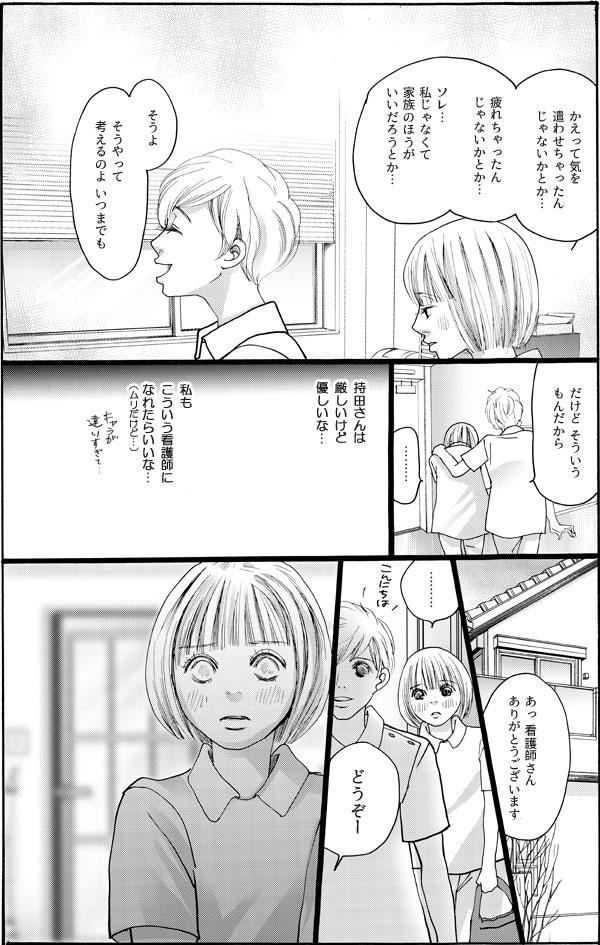 自分の対応が間違っていなかったのか、悩む花。持田はやさしく「そうやって考えるのよ、いつまでも。そういうものよ」と諭してくれる。