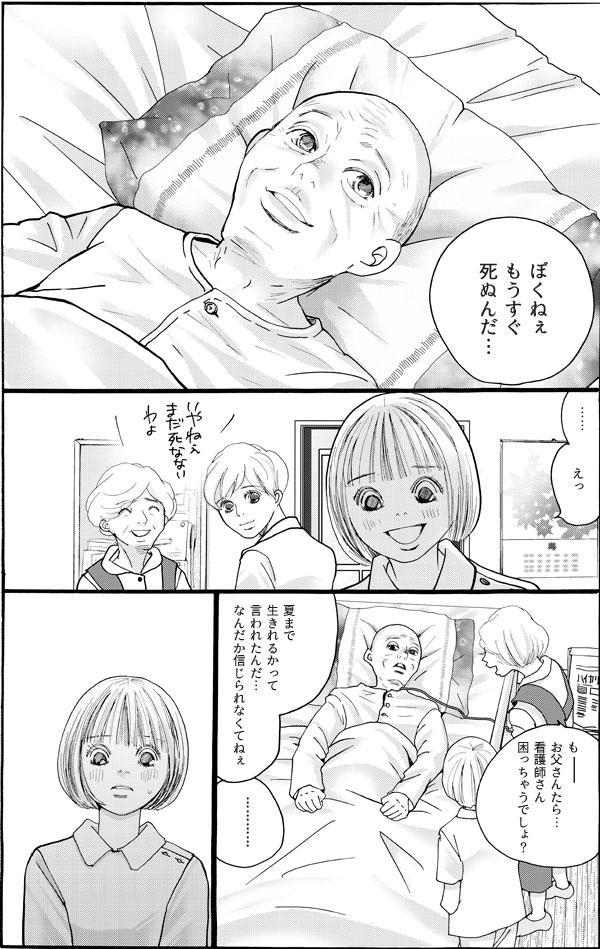 「ぼくねぇ もうすぐ死ぬんだ…」新人看護師の花に、末期がんで自宅療養中の患者・松村さんがつぶやく。花はうまく返事ができず、松村さんの奥さんに助けられる。