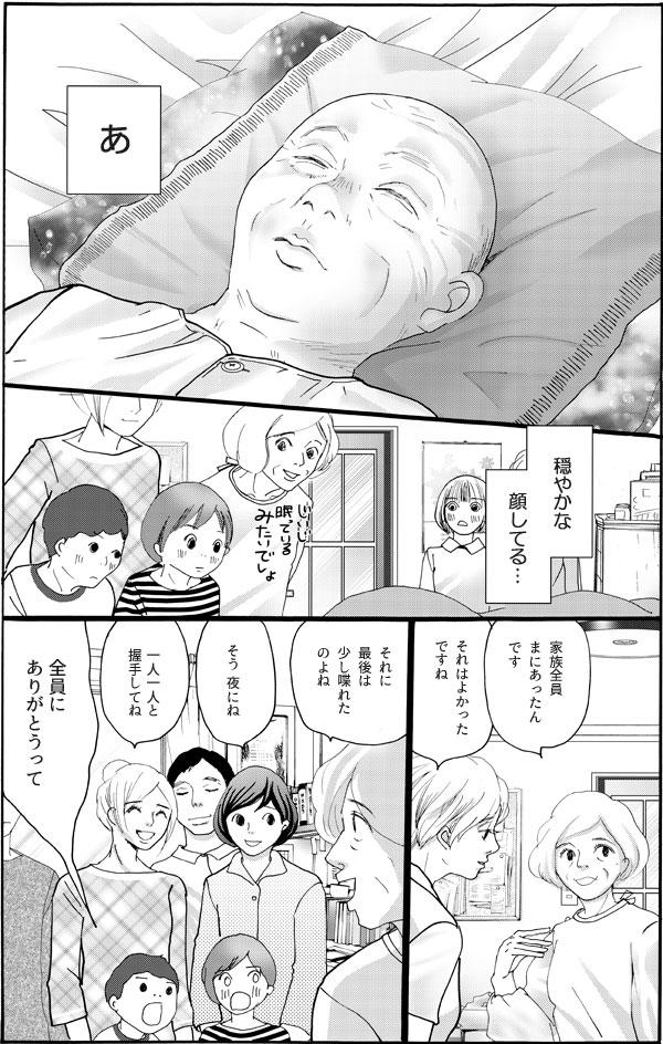 松村さんのもとを訪ねると、ベッドに横たわった松村さんは家族に囲まれて穏やかな顔をしていました。松村さんは亡くなる前に、ひとりひとりと握手をして「ありがとう」と言ったという。