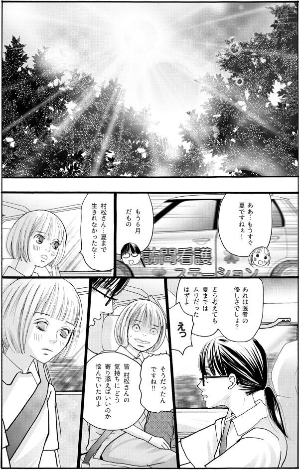 そして月日が過ぎ、6月。「松村さん、夏まで生きられなかったな」とつぶやく花に、「あれは医者の優しさよ」と馬淵が答える。みんな、松村さんの気持ちにどう寄り添うべきか、悩んでいたのだ。
