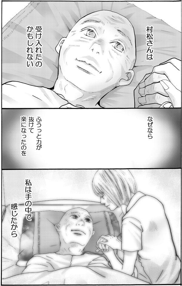 亡くなる直前、花が手を握った時、松村さんは死を受け入れたのだろうと花は思う。ふうっと力が抜けて楽になったのを、花はその手の中で感じたのだ。