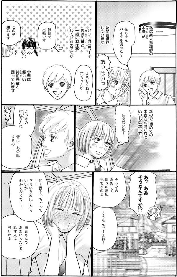 同行している持田先輩曰く、「松村さんはみんなにあの話をするの。周りの反応を見ているのよ」。どういう反応をしていいかわからなかったと焦る花。