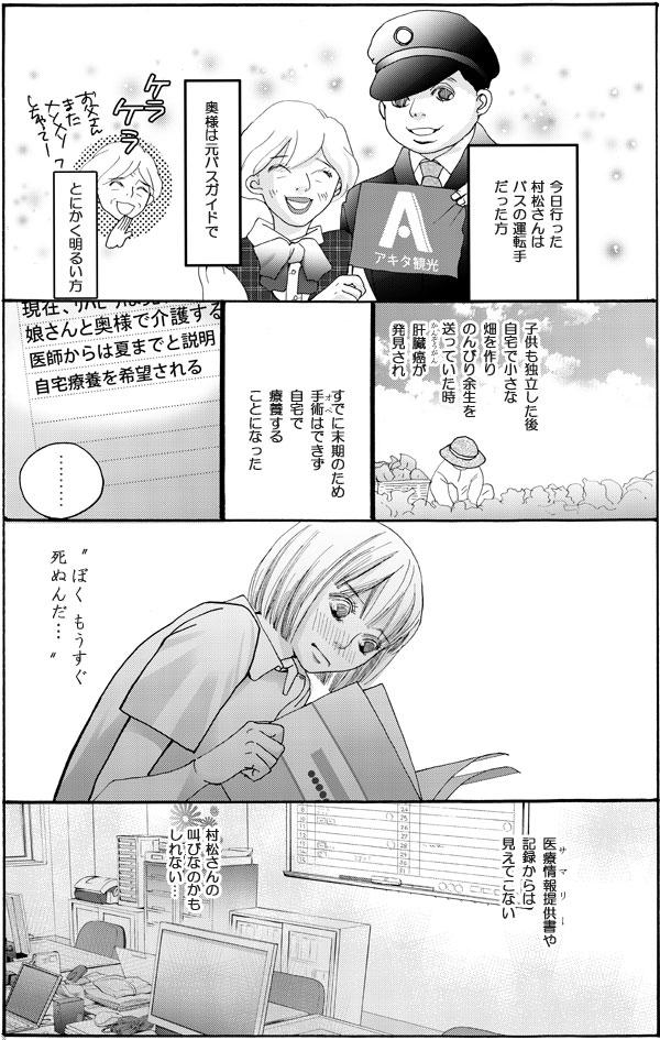 松村さんのサマリーや記録を読み込み、花は思いを巡らせる。バスの運転手だった松村さんは、引退してのんびり暮らしている中で末期の肝臓がんが発見され、自宅療養中だった。